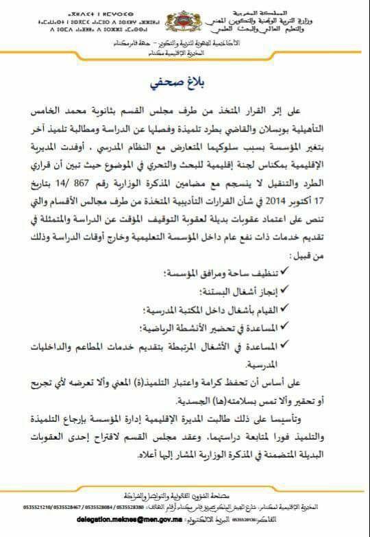 بلاغ صحفي بخصوص التلميذة التي تم توقيفها بمكناس