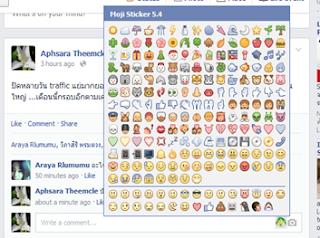 สัญลักษณ์ facebook - อิโมจิเฟส (ไอคอนเฟส)