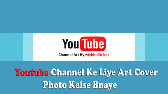 youtube-ke-liye-channel-art-kaise-banaye