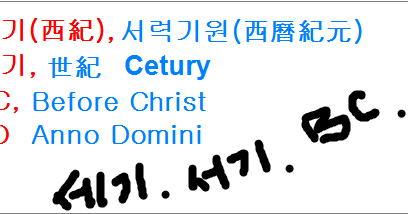 Text Cube : BC,AD 서기(西紀),세기::블로그 에쎄이