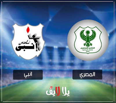 مشاهدة مباراة المصري وانبي بث حي مباشر يوتيوب في الدوري المصري