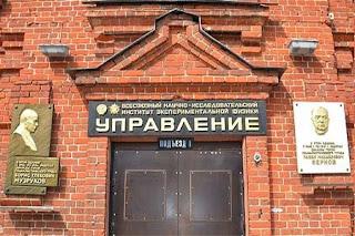 РФЯЦ-ВНИИЭФ Саров