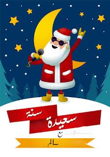 اكتب اسمك على بابا نويل 2020 سنة سعيدة مع سالم