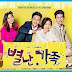 The Unusual Family (Korean Drama), Plot, Detail, Cast and Trailer