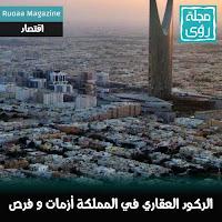 اسعار العقارات في المملكة بين الأزمات و الفرص