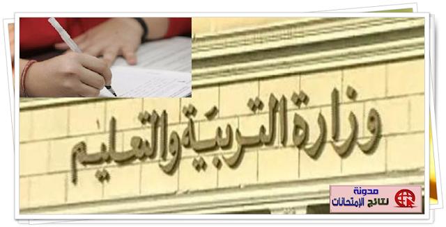 (لطلاب المنازل بالثانوية العامة) كتابة استمارة التقدم للامتحانات 2018 تعرف على الأوراق المطلوبة وموعدها