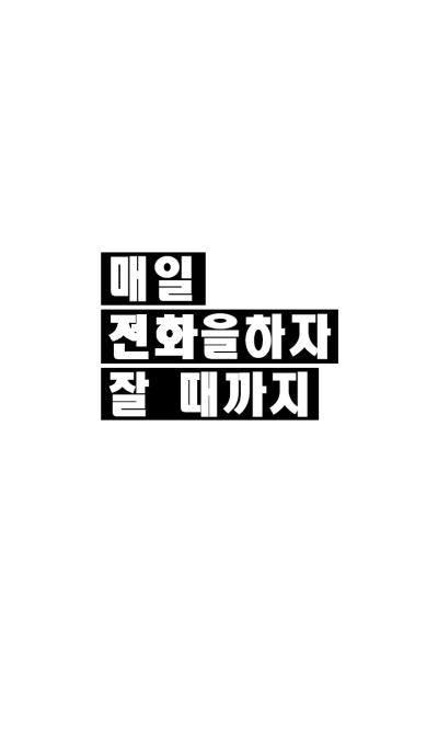 Bold simple Korean