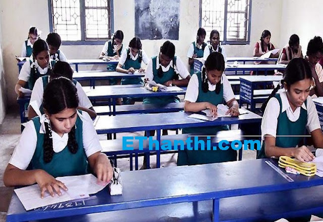 பத்தாம் வகுப்பு தேர்வு முடிவு - 94.5 சதவிகிதம் மாணவ மாணவிகள் தேர்ச்சி | Tenth Class Examination Results - 94.5% of students passing the examination !