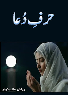 Harf e dua by Riaz Aqib Kohlar Online Reading