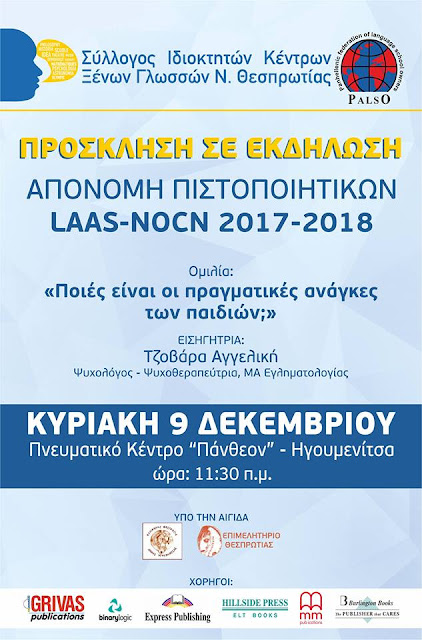 Θεσπρωτία: Απονομή Πιστοποιητικών Γλωσσομάθειας