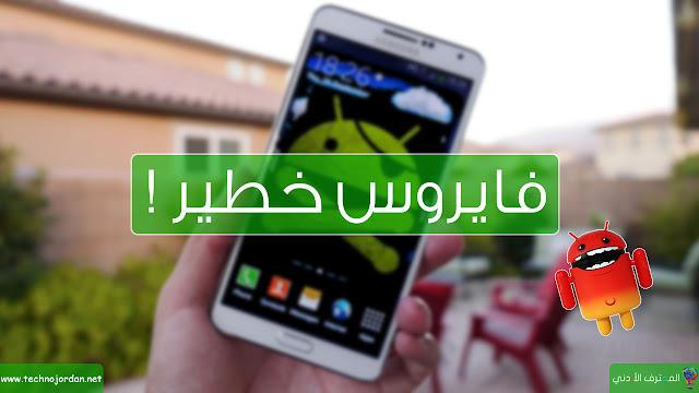 هذه التطبيقات التي تحمل فايروس سرقة المعلومات الشخصية على الأندرويد ، موقع المحترف الأردني