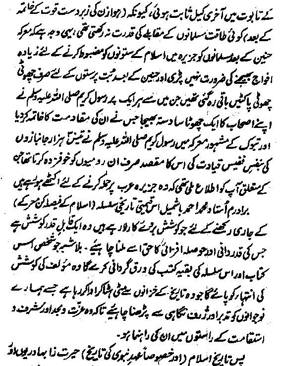 Ghazwa Hunain book