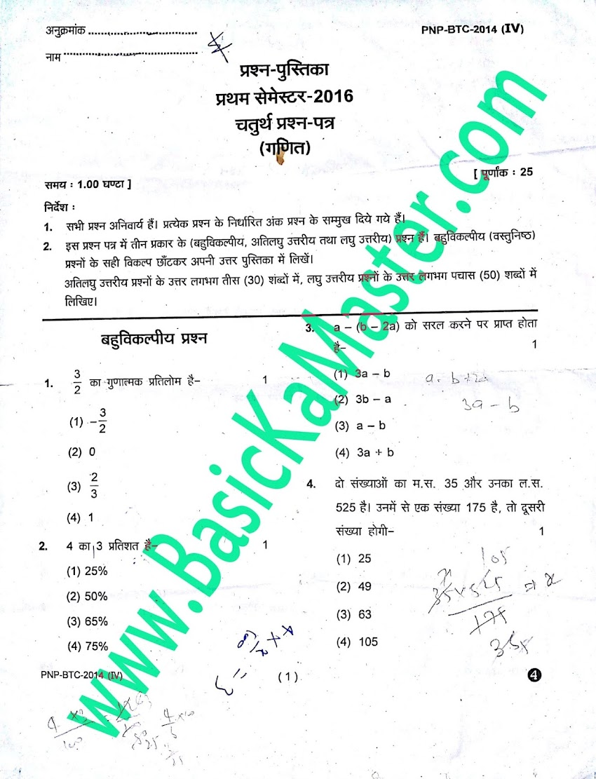 BTC 1st Semester Exam Paper- गणित