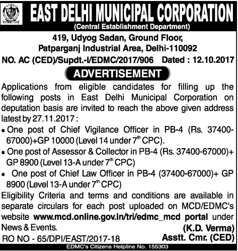 EDMC Recruitment 2017