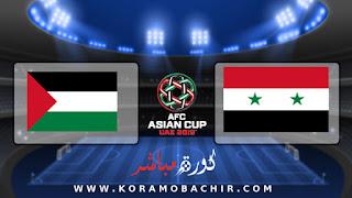 مشاهدة مباراة سوريا وفلسطين بث مباشر 06-01-2019 كأس آسيا 2019