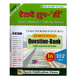 Spark Railway Group D 16 Years Paper with 102 Sets