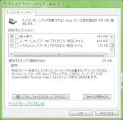 ディスククリーンアップでPCの空き容量を増やす