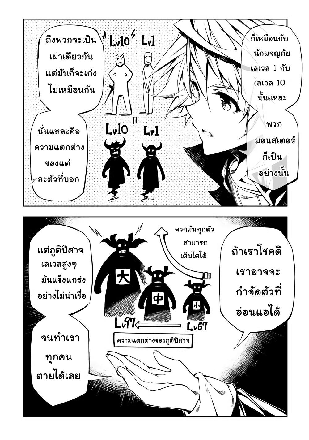 อ่านการ์ตูน Kouritsu Kuriya Madoushi, Dani no Jinsei de Madou o Kiwameru ตอนที่ 29 กระสุนเวทย์มนตร์ที่ชั่วร้าย หน้า 4