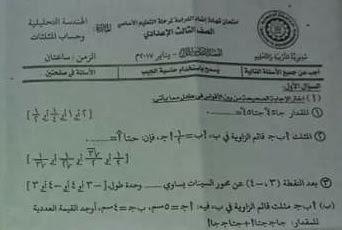 ورقة امتحان الهندسة محافظة الدقهلية الثالث الاعدادى 2017 الترم الاول