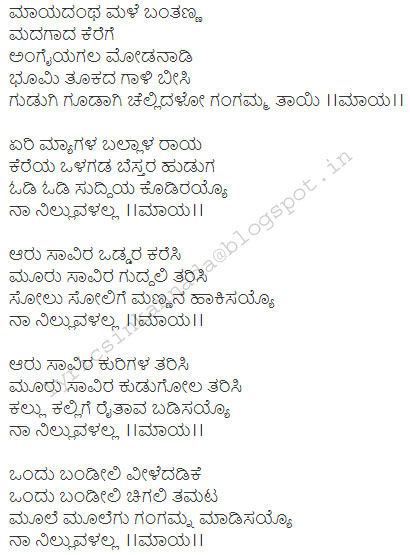 Kannada Songs Lyrics - Old, New, Latest - Updated Daily ...