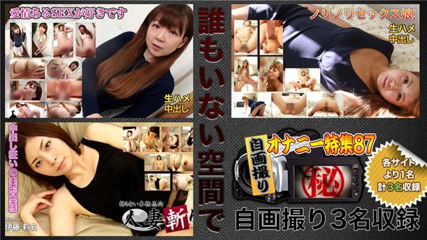 UNCENSORED C0930 ki190112 人妻斬り 自画撮りオナニー特集, AV uncensored