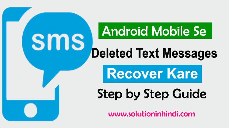android-mobile-se-deleted-text-messages-recover-kaise-kare