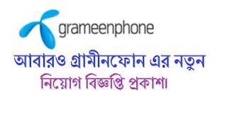 Job Circular 2019 Grameenphone Image