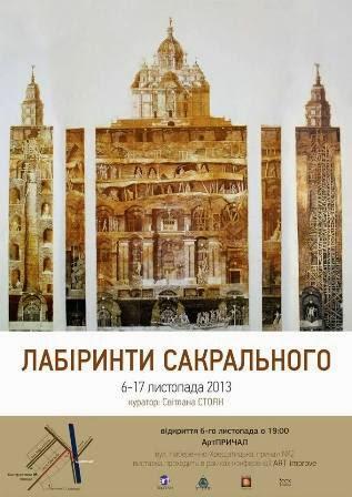 """Киев, АртПричал, """"Лабіринти сакрального"""" (6-17 ноября)"""