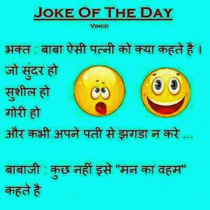 Dabbang Jaat: Jokes Of The Day