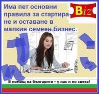 http://biznes9.blogspot.bg/2014/09/startirane-na-malak-semeen-biznes.html