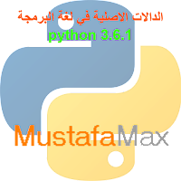 الدالات الاصلية في لغة البرمجة python بايثون 3.6.1