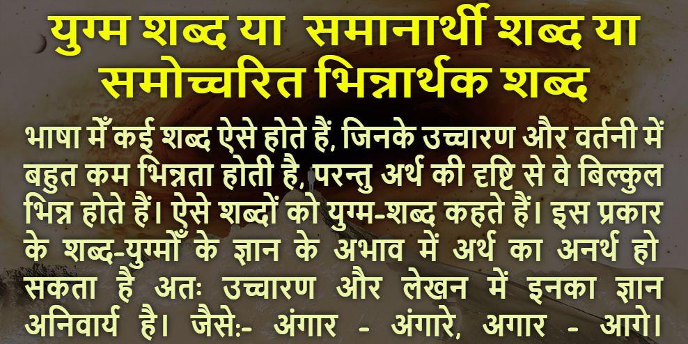Samanarthi Shabd