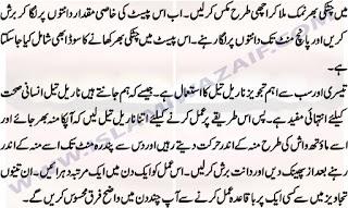 desi totkay for teeth whitening in urdu
