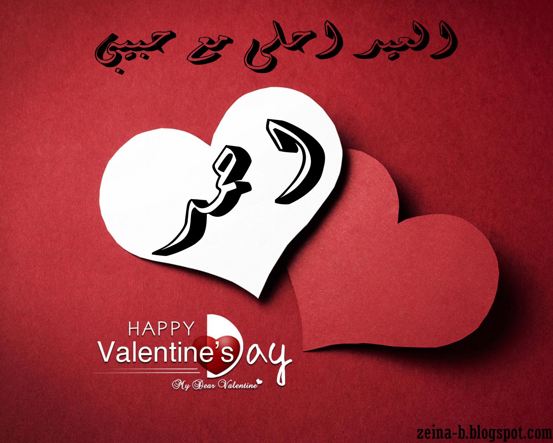 29c02858f اسمك واسم حبيبك على صور عيد الحب ، بطاقات حب ورومانسيه - زينه