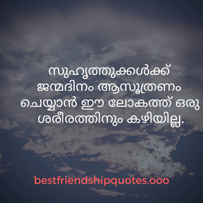 Friendship quotes In Malayalam