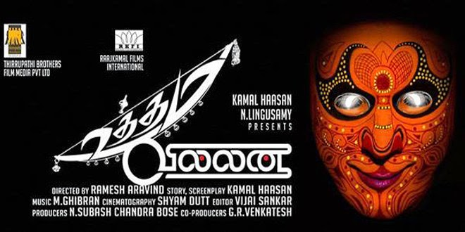 Uttama Villian Review