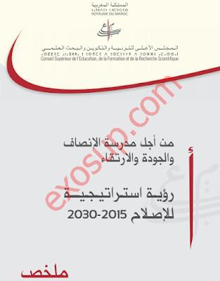 ملخص الرؤية الاستراتيجية للإصلاح 2015-2030 من أجل مدرسة الإنصاف والجودة والارتقاء