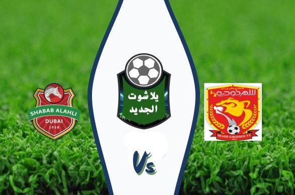 نتيجة مباراة شباب الأهلي دبي  وشاهر خودرو اليوم الخميس 17 / سبتمبر / 2020 دوري ابطال اسيا