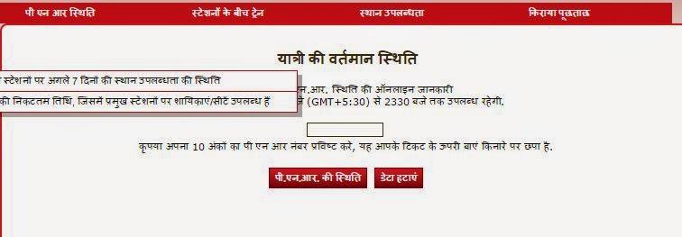 Railway PNR Status Check
