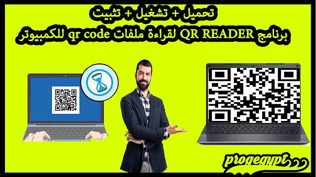 تحميل برنامج qr reader للكمبيوتر لقراءة ملفات qr code