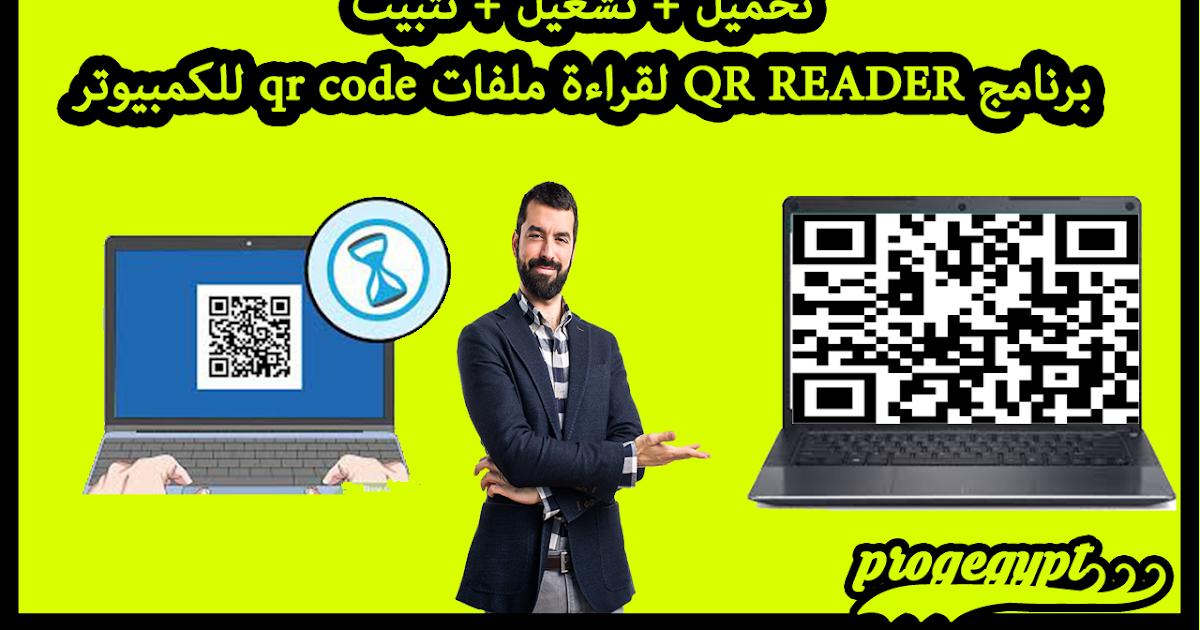 تحميل برنامج qr reader