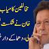 Imran Khan Nay Shaksht Tasleem kar Li.