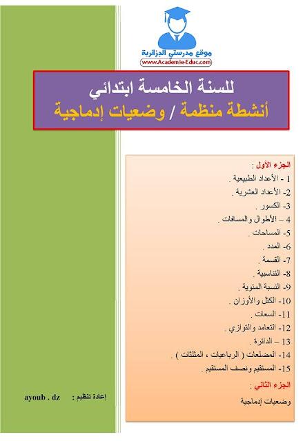 ملف رياضيات للسنة الخامسة ابتدائي أنشطة منظمة و وضعيات إدماجية الجيل الثاني