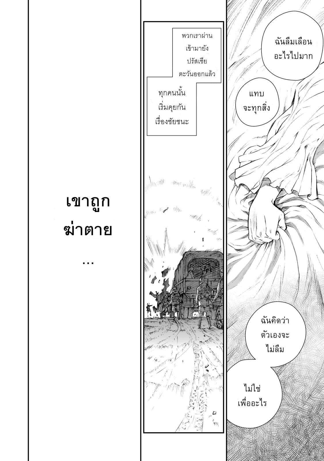 อ่านการ์ตูน Senso wa onna no kao o shite inai ตอนที่ 2 หน้าที่ 16