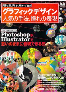 魅せる、彩る、華やぐ技!グラフィックデザイン 人気の手法、憧れの表現 [Graphic Design Ninki-no Shuhou, Akogare-no Hyougen Miseru, Irodoru, Hanayagu Eda!]