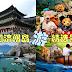 韩国济州岛游精选景点,快把这些地方安排进你的行程里吧!