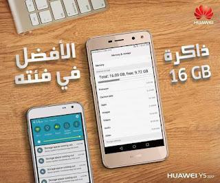 شركة هواوي، تطلق هاتف، Huawei Y5 2017 ،الجديد،  بمواصفات، متوسطه ،سعر منخفض، وممتاز ،مقارنة بمواصفاته،  مواصفات Huawei Y5 2017، سعر Huawei Y5 2017، هاتف رخيص 2017، جهاز رخيص، جهاز هواوي، هاتف هواوي، مواصفات، سعر، صور، Huawei Y5 2017