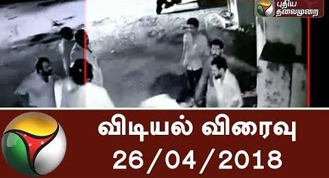 Vidiyal Viraivu | 26/04/2018 | Puthiya Thalaimurai TV