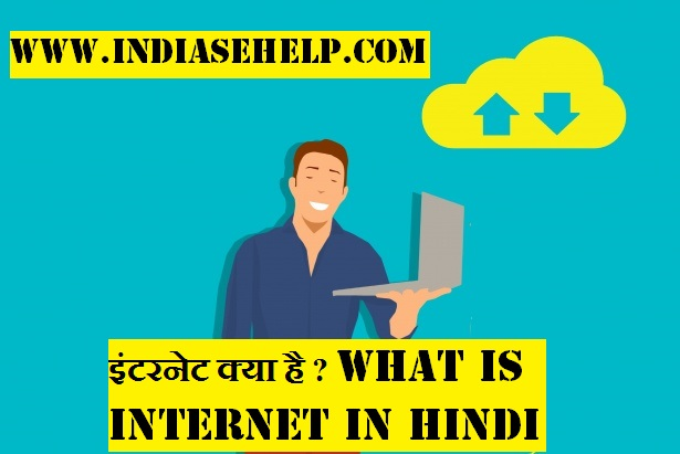 internet kya hai what is internet in hindi