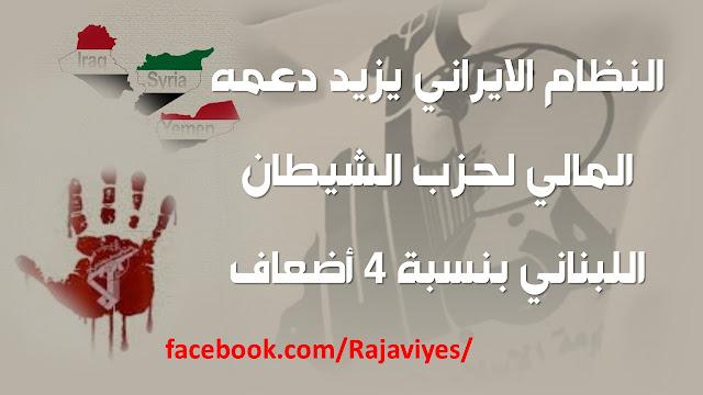 النظام الايراني يزيد دعمه المالي لحزب الشيطان اللبناني بنسبة 4 أضعاف